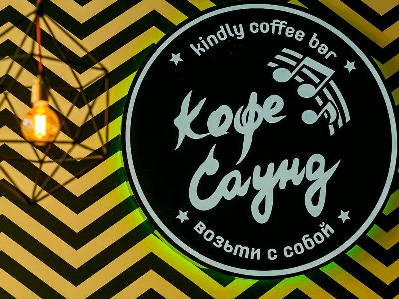 kofe_saund