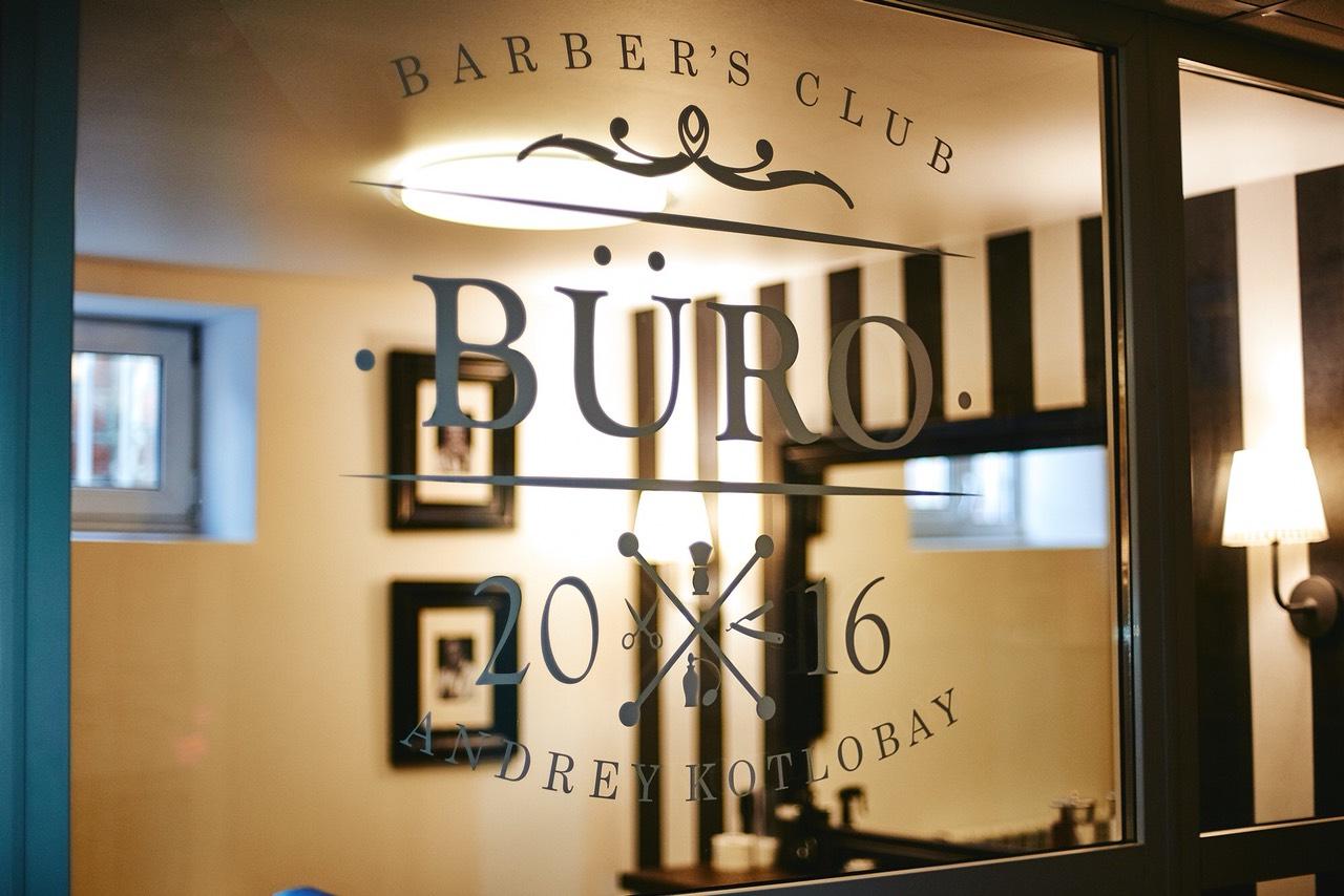 Продажа франшизы барбершопа BURO Barber's club