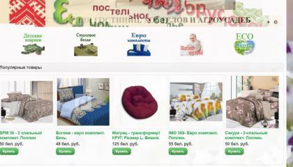 internet_bed