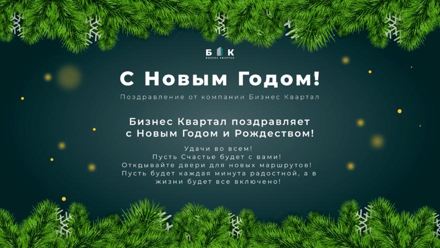 """Компания """"БИЗНЕС КВАРТАЛ"""" поздравляет с Новым годом и Рождеством"""